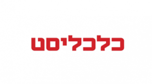 כלכליסט לוגו